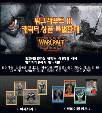Les figurines Warcraft réalisées pour la Corée (janvier 2003).